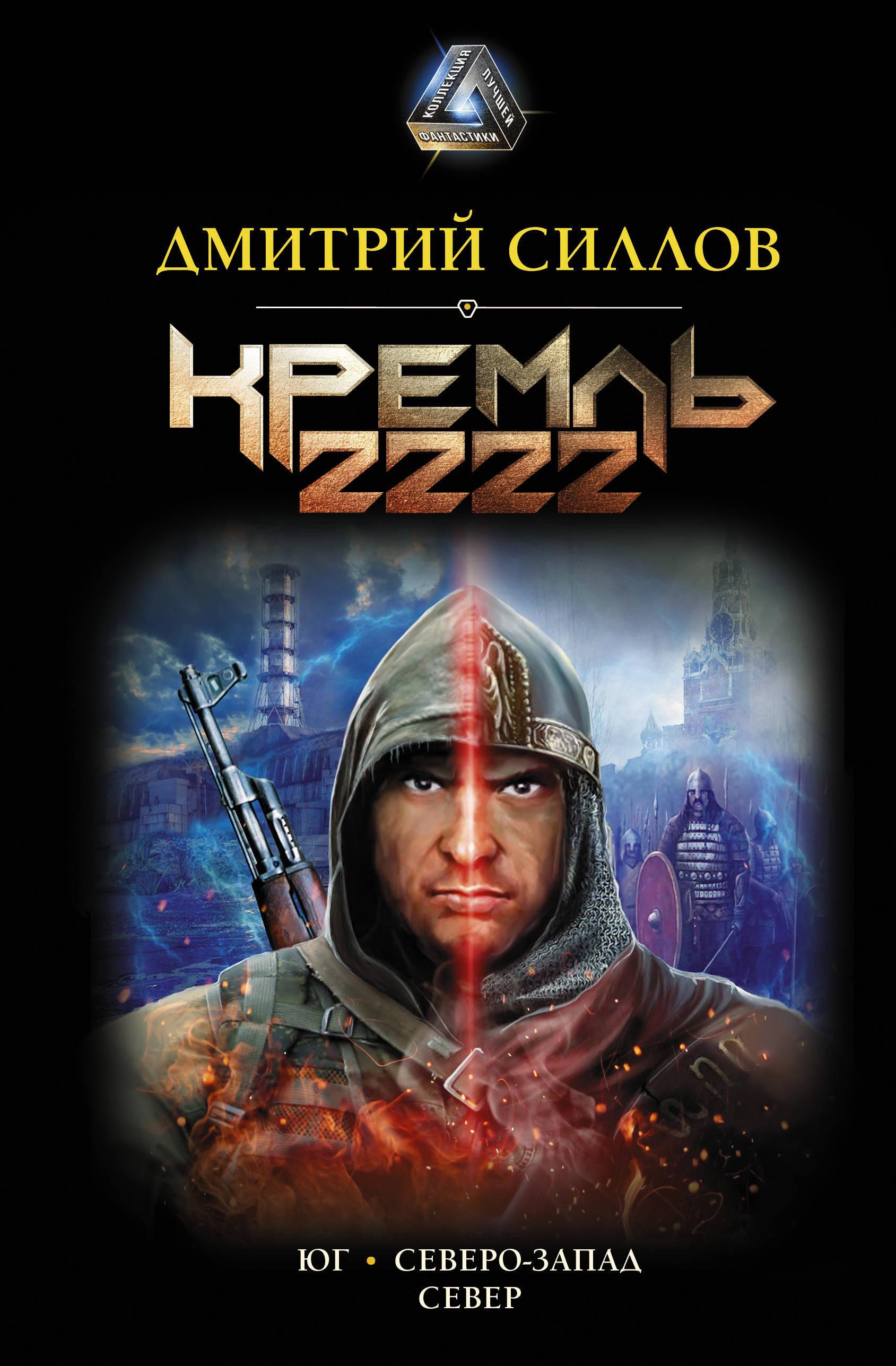 Кремль 2222 | Силлов Дмитрий Олегович