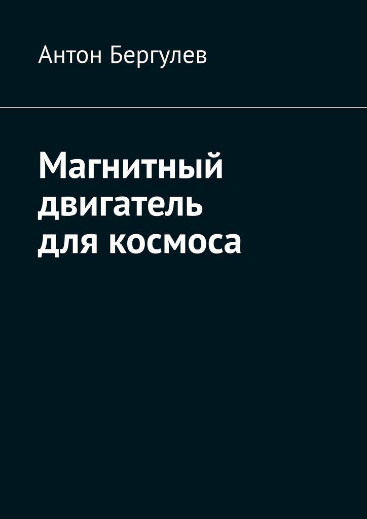 Антон Бергулев. Магнитный двигатель для космоса