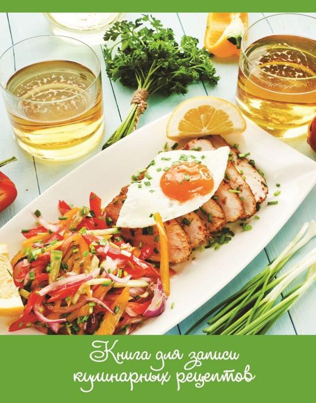 1000 Кулинарных Рецептов Для Желающих Похудеть. Книга: 1000 кулинарных рецептов для желающих похудеть 100% гарантия
