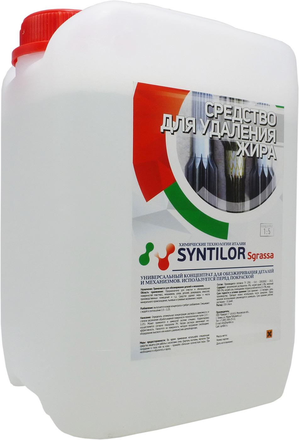 """Средство для удаления жира Syntilor """"Sgrassa"""", 5 кг"""
