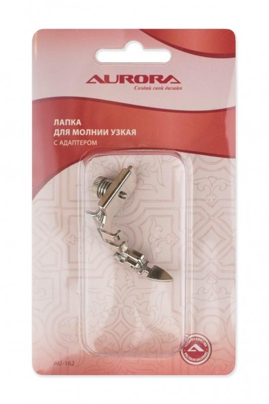Лапка для молнии узкая с адаптером Aurora