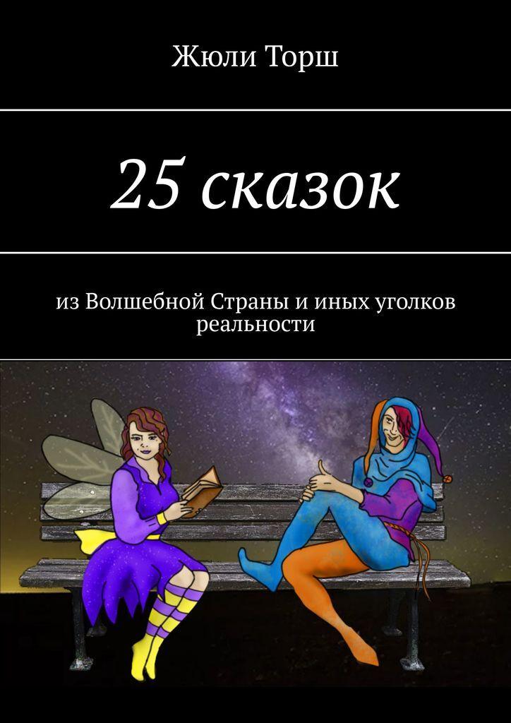 Жюли Торш. 25 сказок
