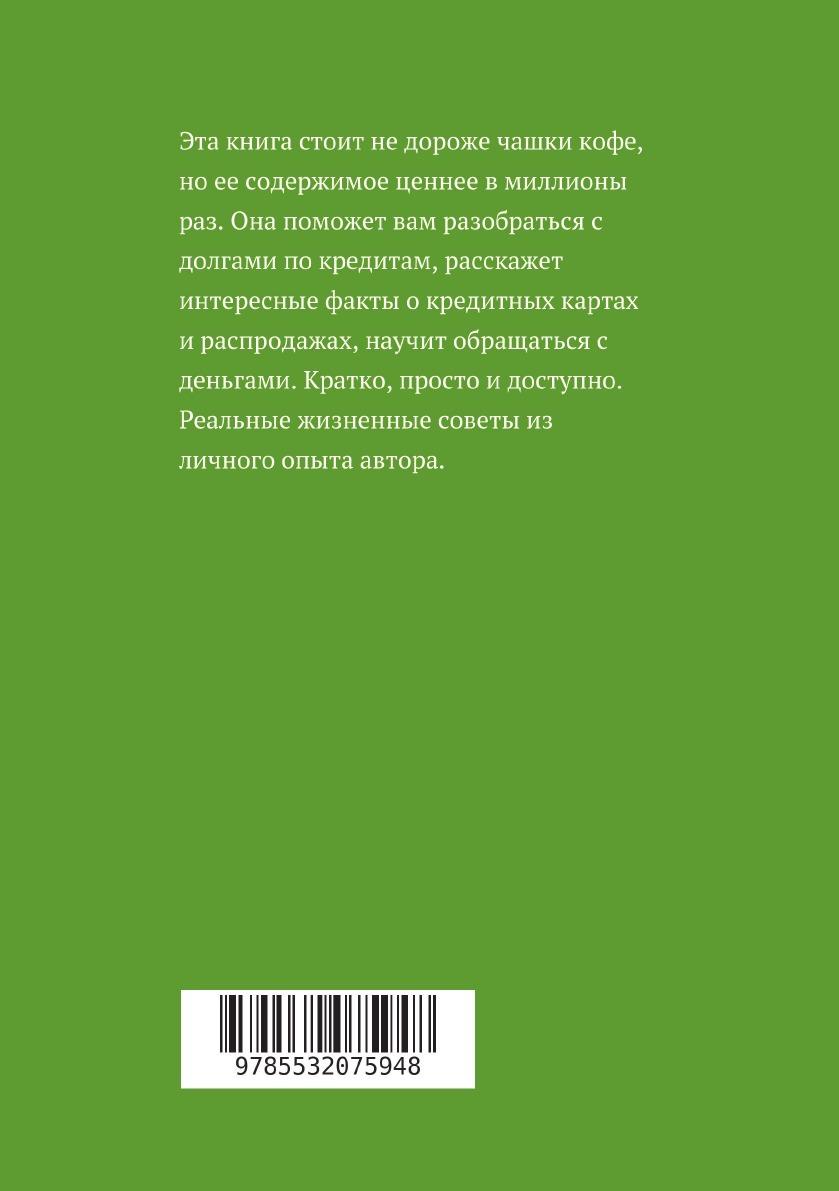 Агата Орешкина. Кредитные истории. Инструкция по выживанию в кредитных джунглях для обычных людей
