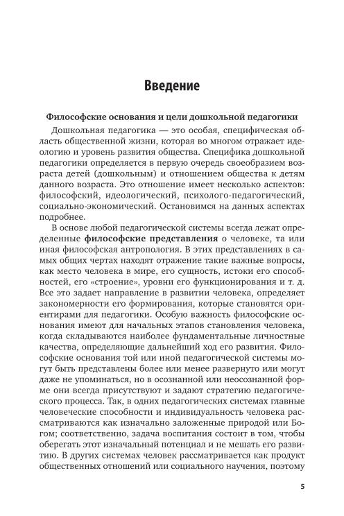 Смирнова Елена Олеговна. Дошкольная педагогика: педагогические системы и программы дошкольного воспитания