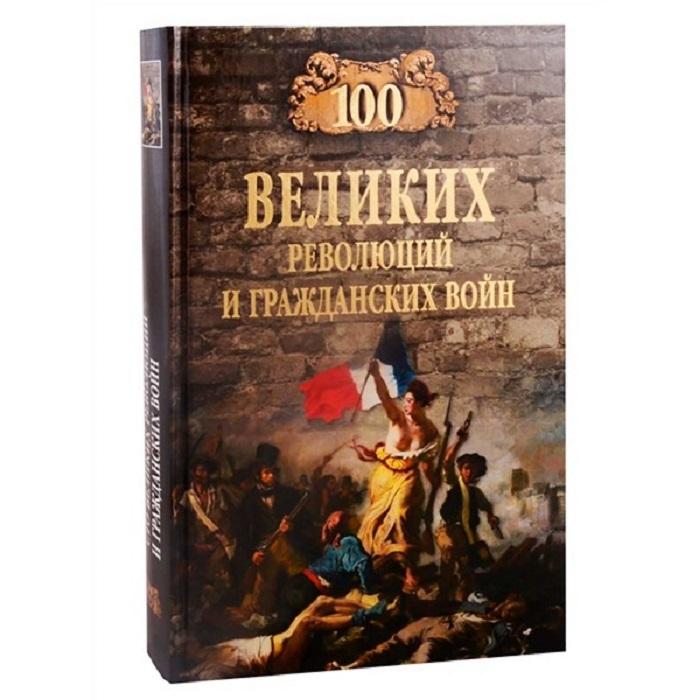 Еремин В. Н.. 100 великих революций и гражданских войн.