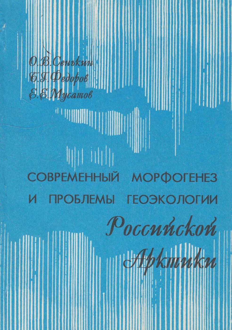 Сенькин О.В.. Современный морфогенез и проблемы геоэкологии Российской Арктики