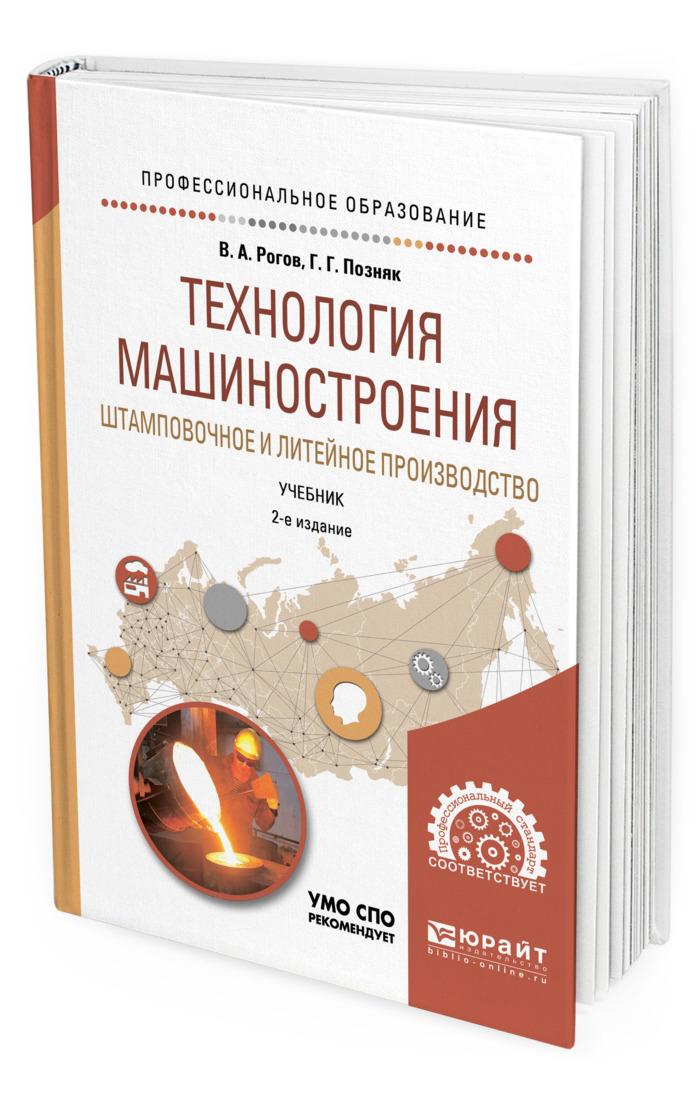 Рогов Владимир Александрович. Технология машиностроения. Штамповочное и литейное производство