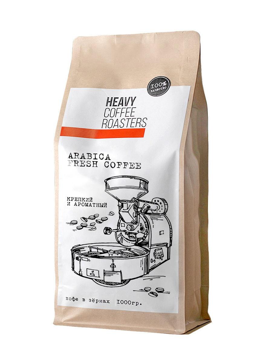 Кофе в зернах ARABICA 1 кг. Heavy Coffee Roasters