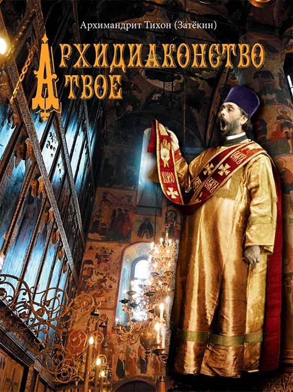 Архидиаконство твое. История жизни и служения Великого Архидиакона Константина Розова (Нижегородский