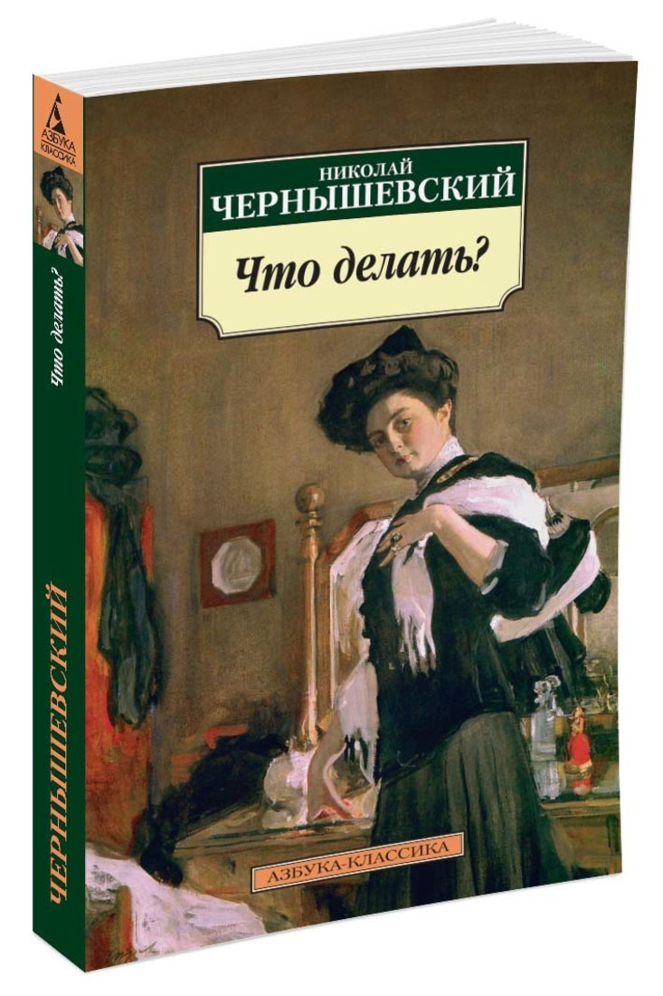 Что делать? | Чернышевский Николай #1