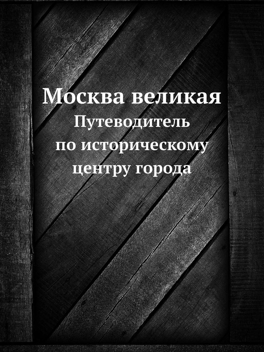 Москва великая. Путеводитель по историческому центру города  #1