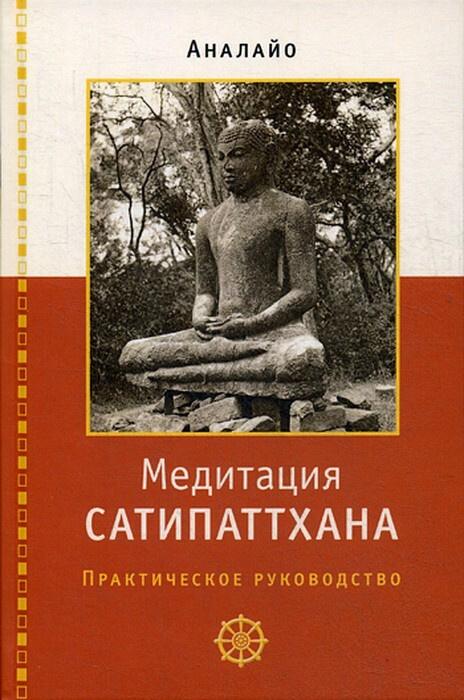 Медитация Сатипаттхана. Практическое руководство | Аналайо Бхиккху  #1