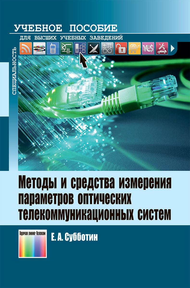 Методы и средства измерения параметров оптических телекоммуникационных систем. Учебное пособие для вузов #1