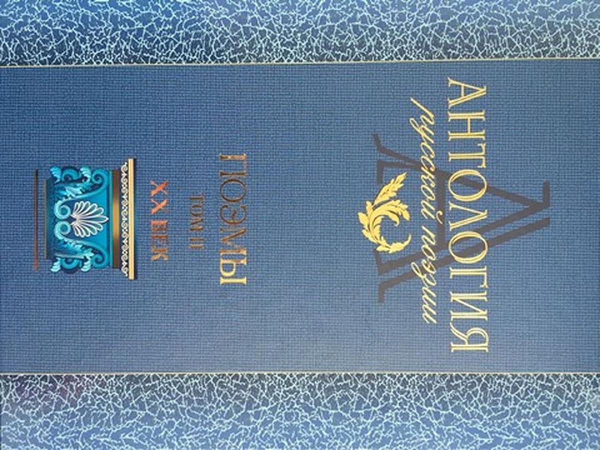 Антология русской поэзии. Поэмы. в 2-х томах Т.2 XX век #1