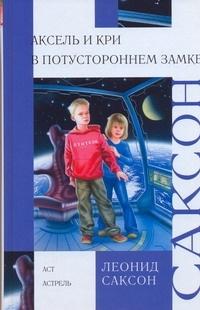 Аксель и Кри в Потустороннем замке | Саксон Леонид Абрамович  #1
