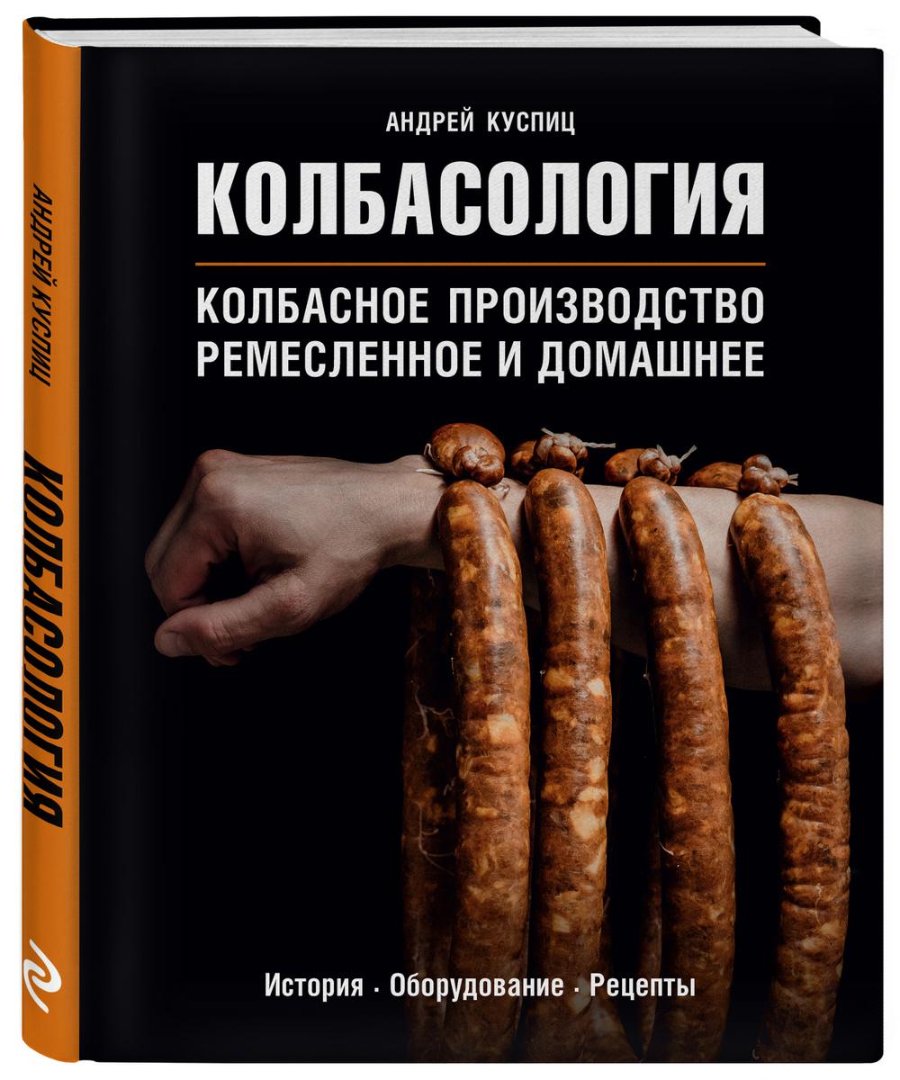 Колбасология | Куспиц Андрей Викторович #1