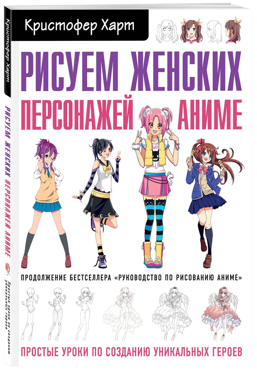 Рисуем женских персонажей аниме. Простые уроки по созданию уникальных героев. | Харт Кристофер  #1