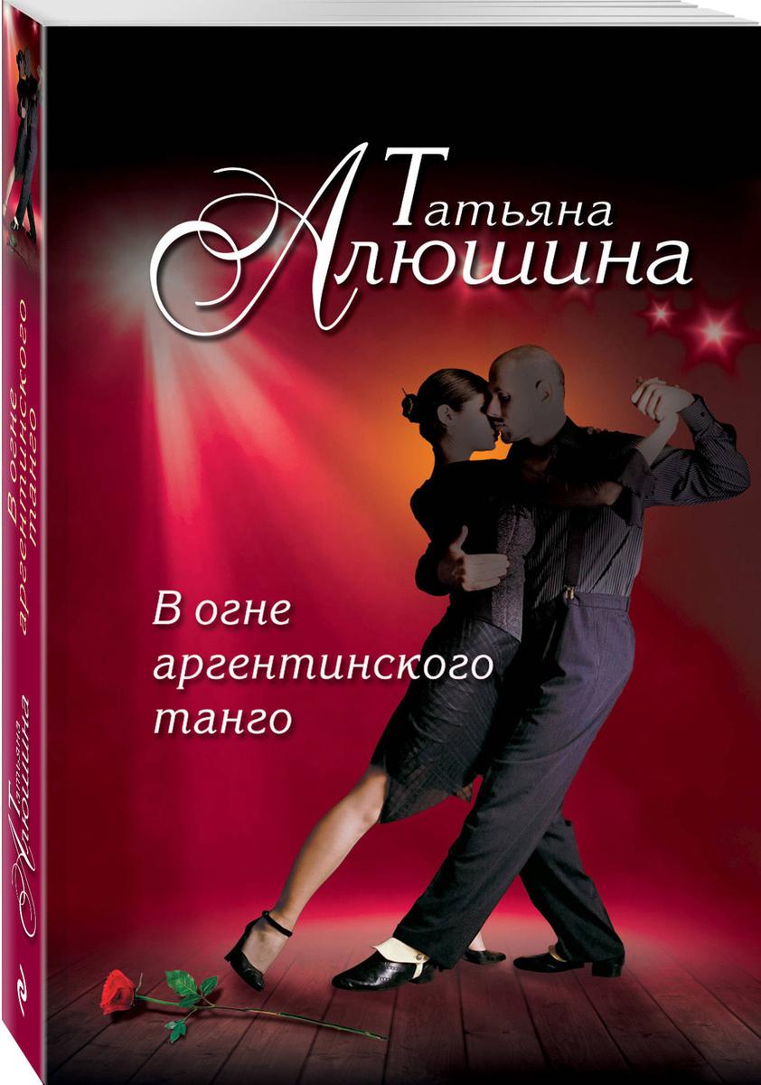 В огне аргентинского танго | Алюшина Татьяна Александровна  #1