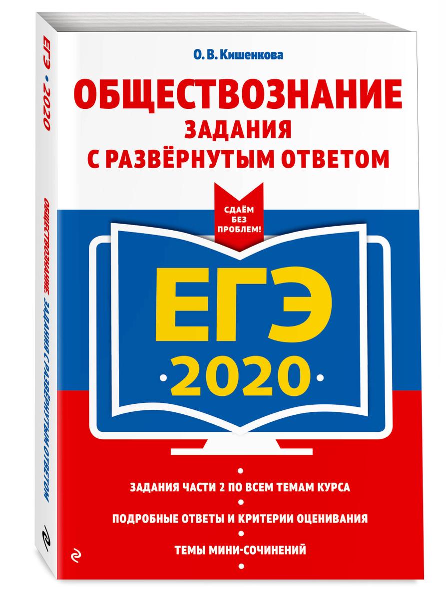 ЕГЭ-2020. Обществознание. Задания с развернутым ответом   Кишенкова Ольга Викторовна  #1
