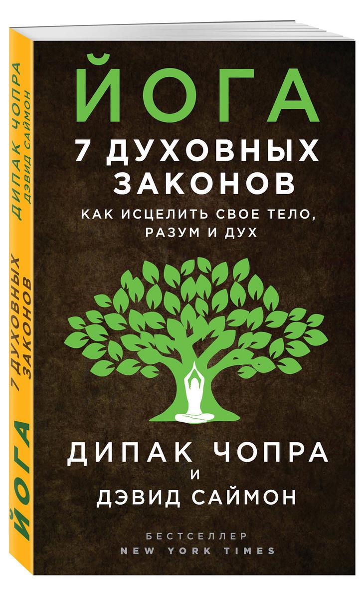 Йога: 7 духовных законов. Как исцелить свое тело, разум и дух | Саймон Дэвид, Чопра Дипак  #1