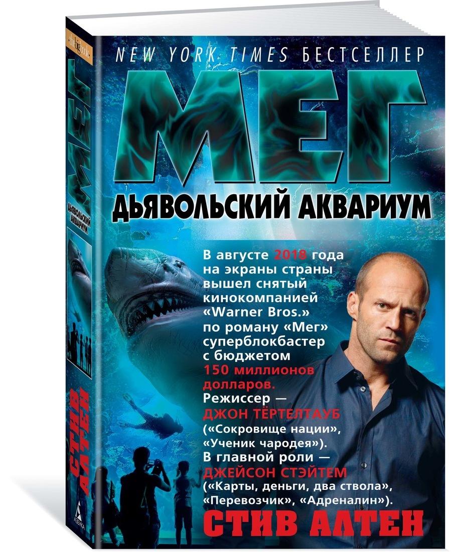 Мег. Дьявольский аквариум | Алтен Стив #1