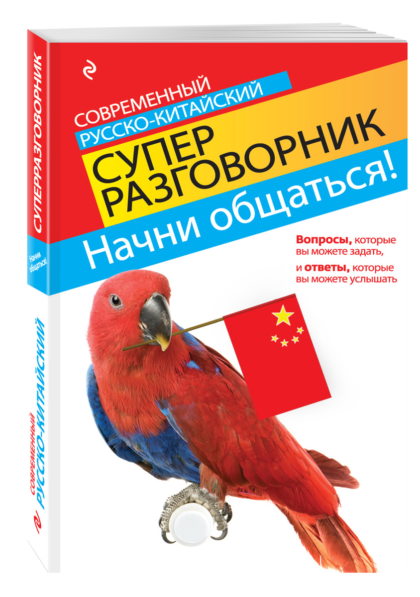 Начни общаться! Современный русско-китайский суперразговорник   Хотченко Ирина Анатольевна  #1