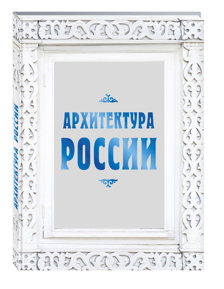 Архитектура России | Агронский Валерий  Исаакович #1