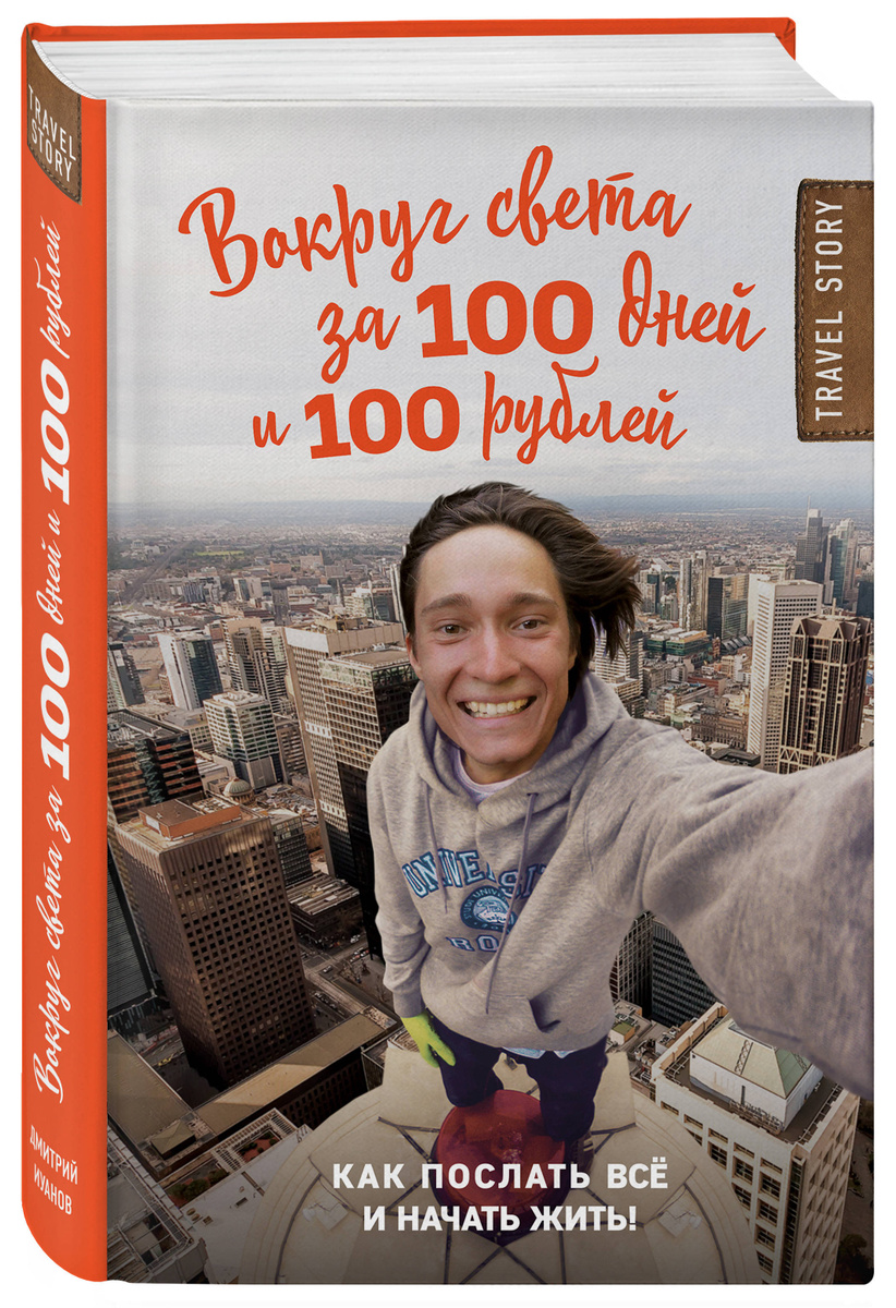 Вокруг света за 100 дней и 100 рублей | Иуанов Дмитрий #1