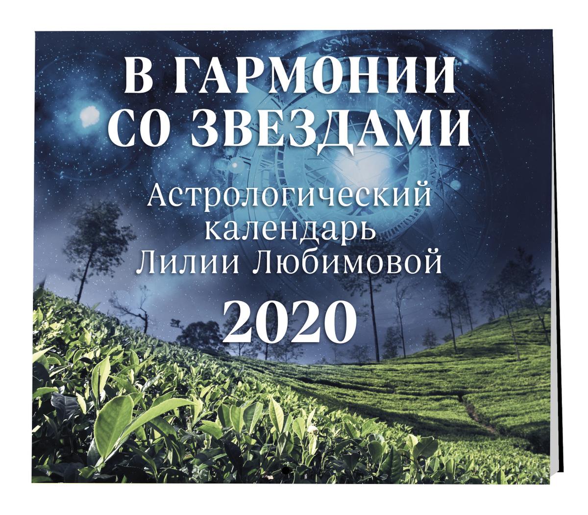 В гармонии со звездами. Астрологический календарь Лилии Любимовой. Календарь настенный на 2020 год (300х300 #1