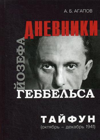 Тайфун. Дневники Йозефа Геббельса (октябрь-декабрь 1941 г) | Агапов Андрей Борисович  #1