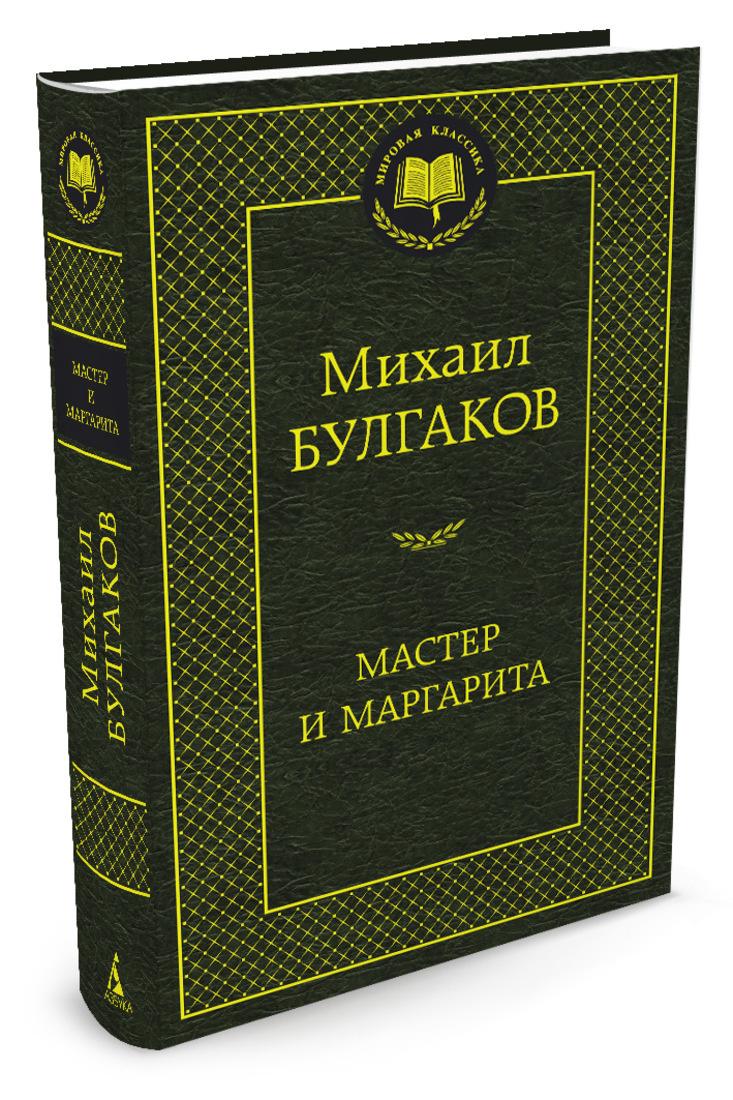 Мастер и Маргарита | Булгаков Михаил #1
