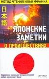 Японские заметки о происшествиях   Франк Илья #1