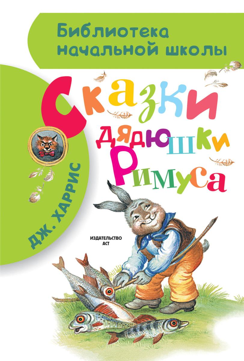 Сказки дядюшки Римуса | Нет автора #1