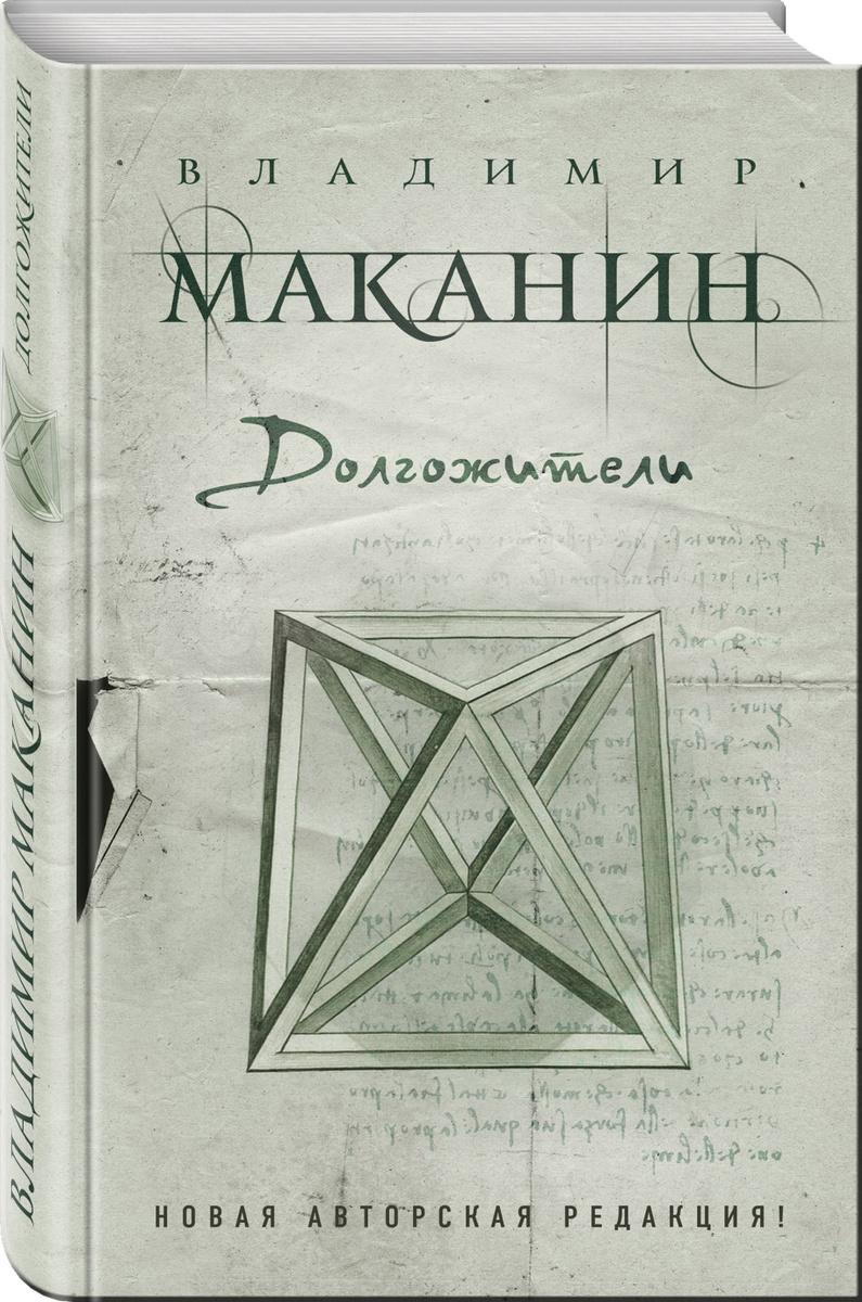 Долгожители | Маканин Владимир Семенович #1