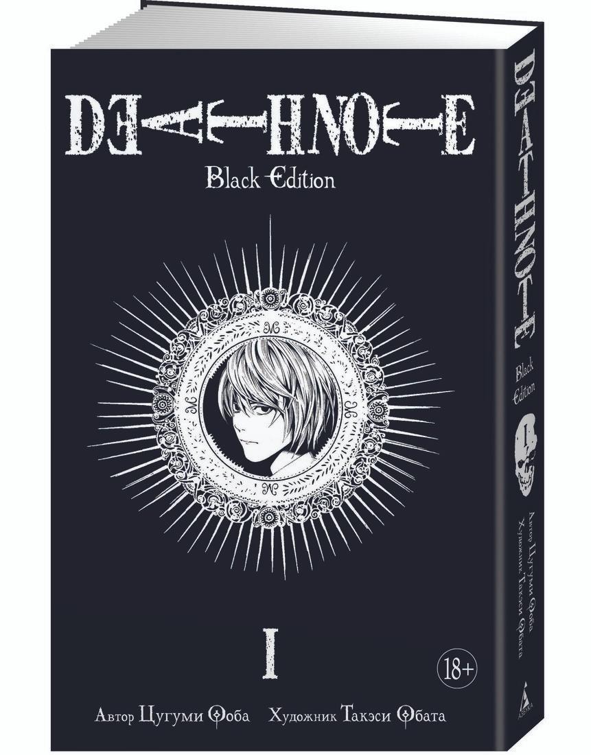 Death Note. Black Edition. Книга 1   Ооба Цугуми #1