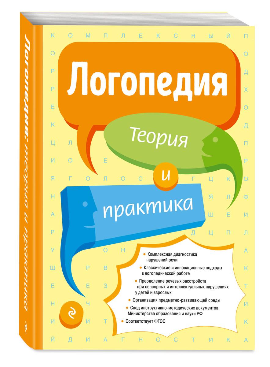 Логопедия. Теория и практика | Филичева Татьяна Борисовна  #1