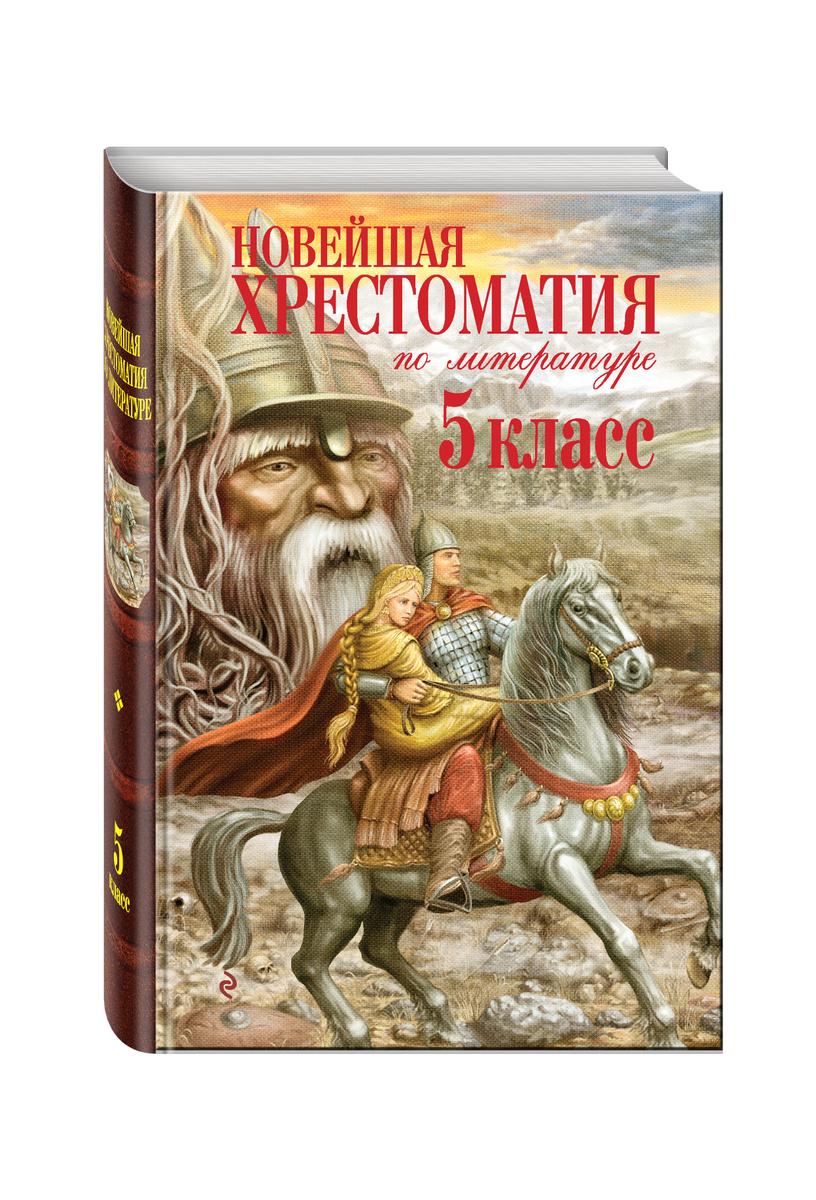 Новейшая хрестоматия по литературе. 5 класс. 3-е изд., испр. и доп. | Нет автора  #1