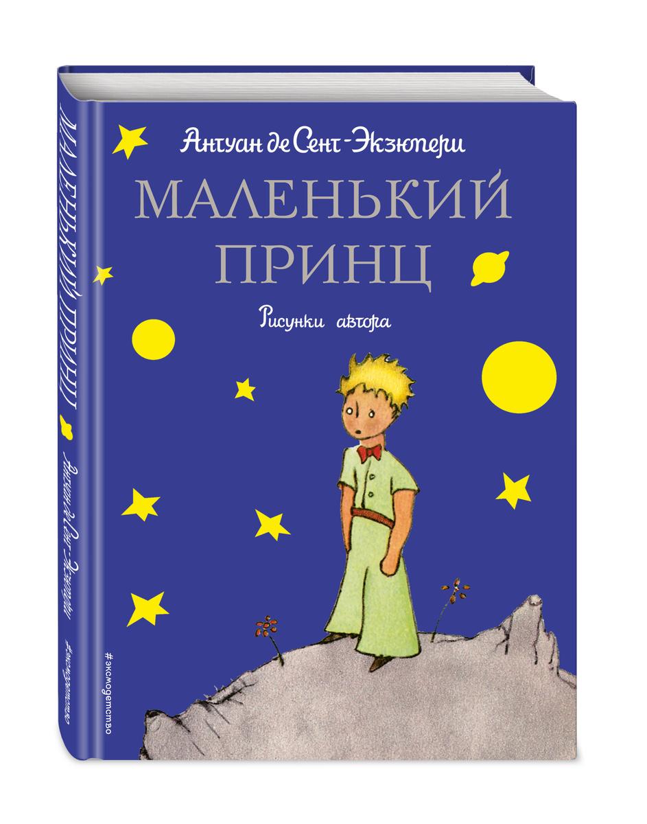 Маленький принц (рис. автора) | Нет автора #1