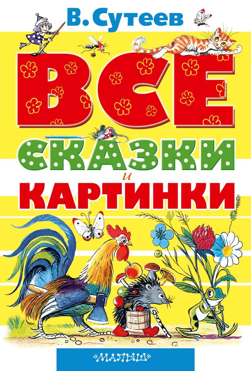ВСЕ сказки и картинки | Сутеев Владимир Григорьевич #1