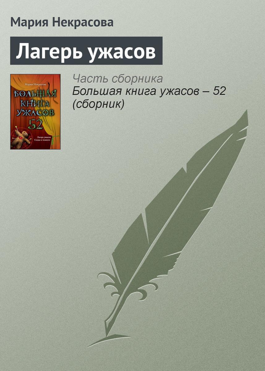 Лагерь ужасов | Некрасова Мария Евгеньевна #1