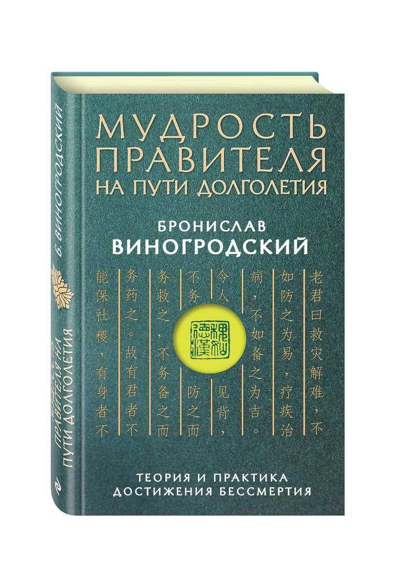 Мудрость правителя на пути долголетия. Теория и практика достижения бессмертия   Виногродский Бронислав #1