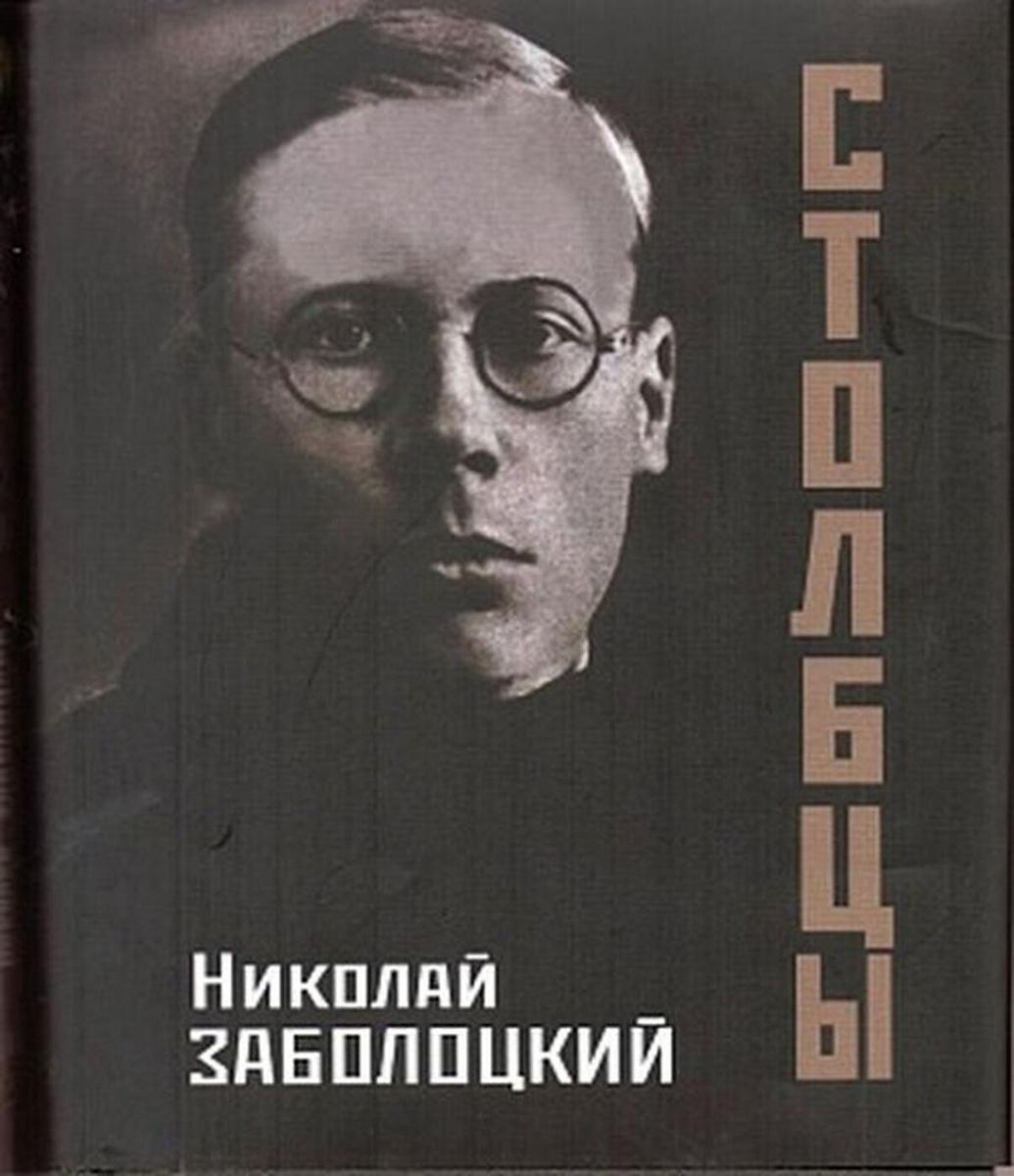Столбцы  | Заболоцкий Николай Алексеевич #1
