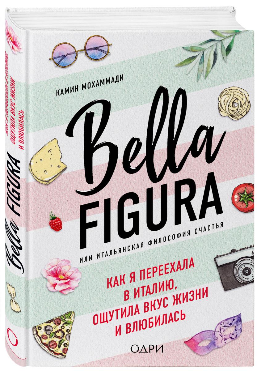 Bella Figura, или Итальянская философия счастья. Как я переехала в Италию, ощутила вкус жизни и влюбилась #1