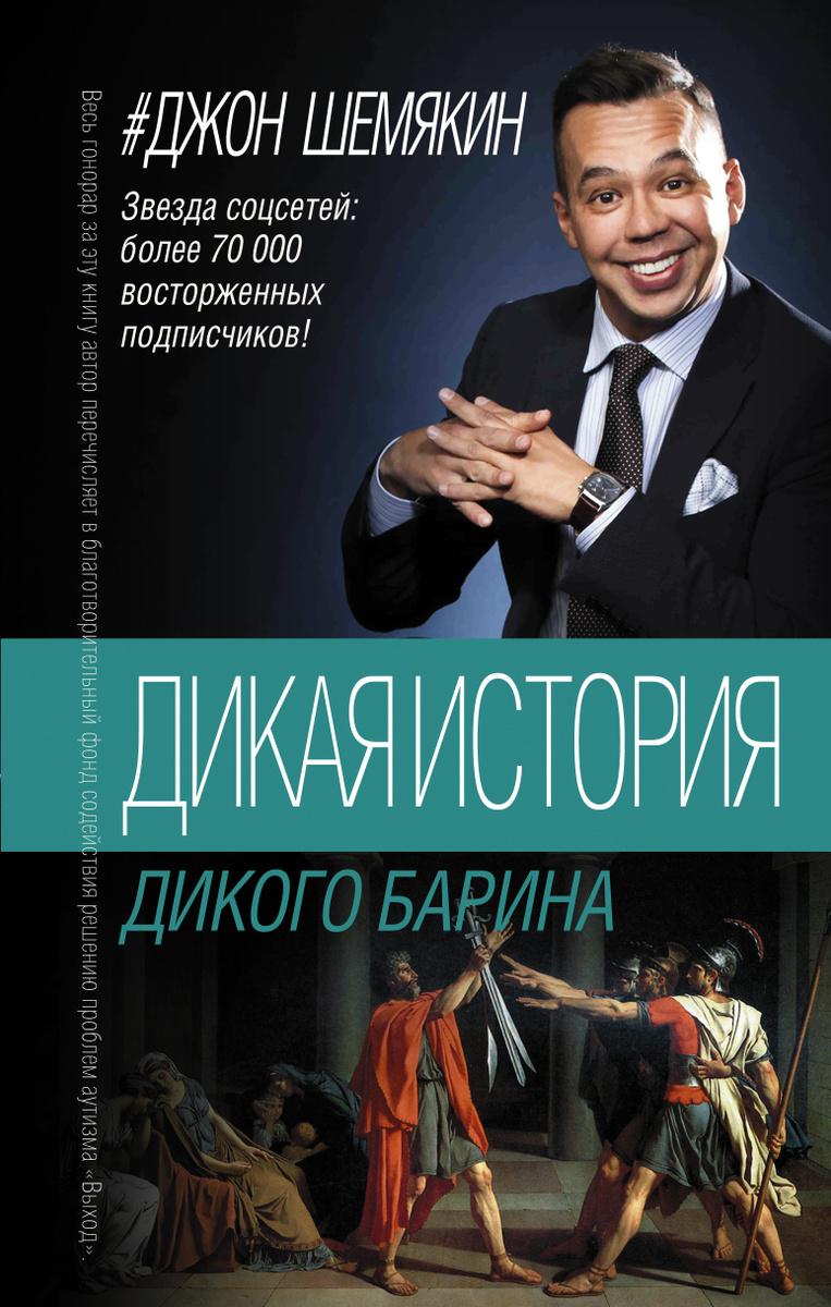 Дикая история дикого барина | Шемякин Джон Александрович  #1