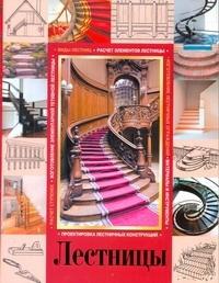 Лестницы   Балашов Кирилл Владимирович #1