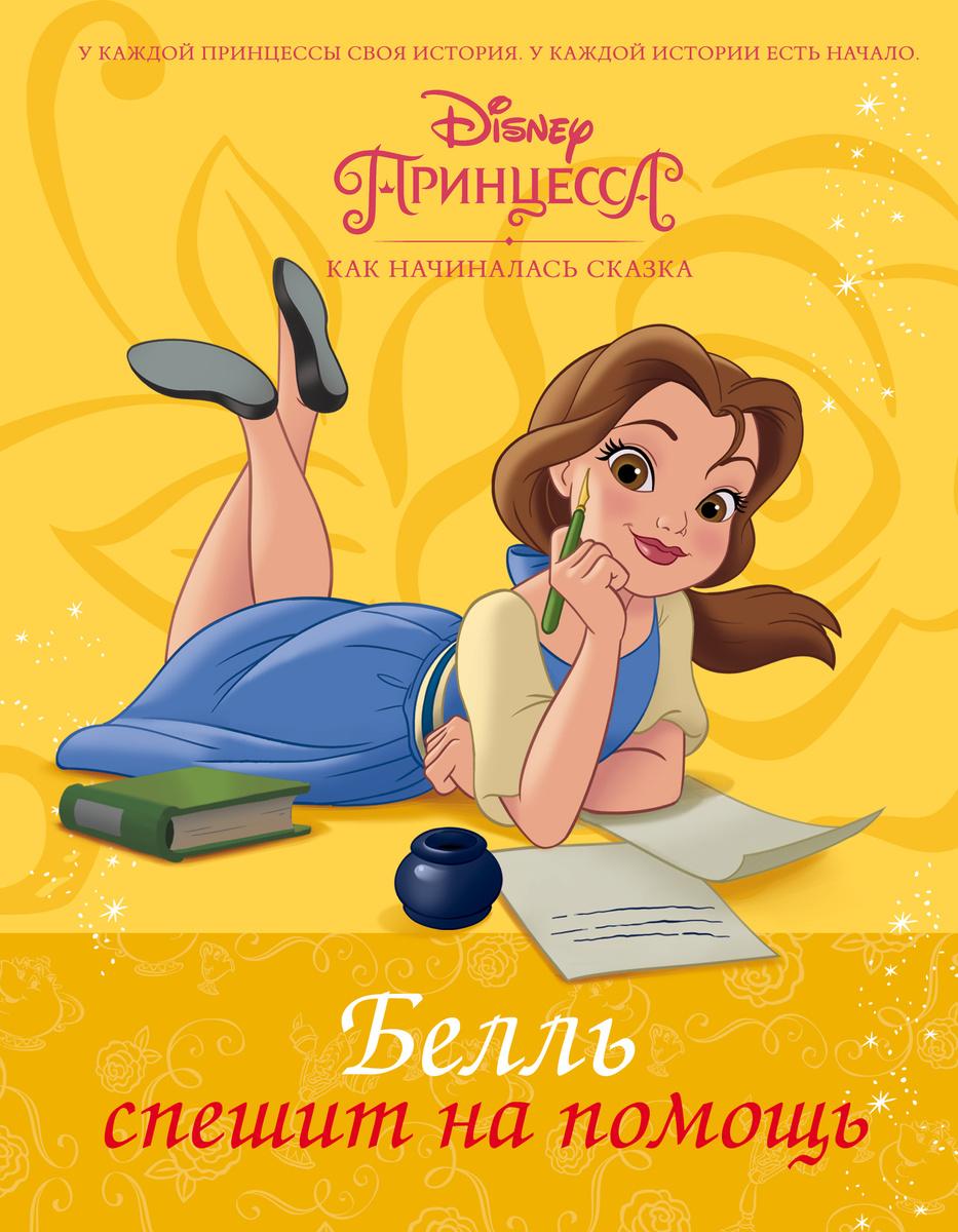 Disney Принцесса. Белль спешит на помощь | Роел Тесса #1