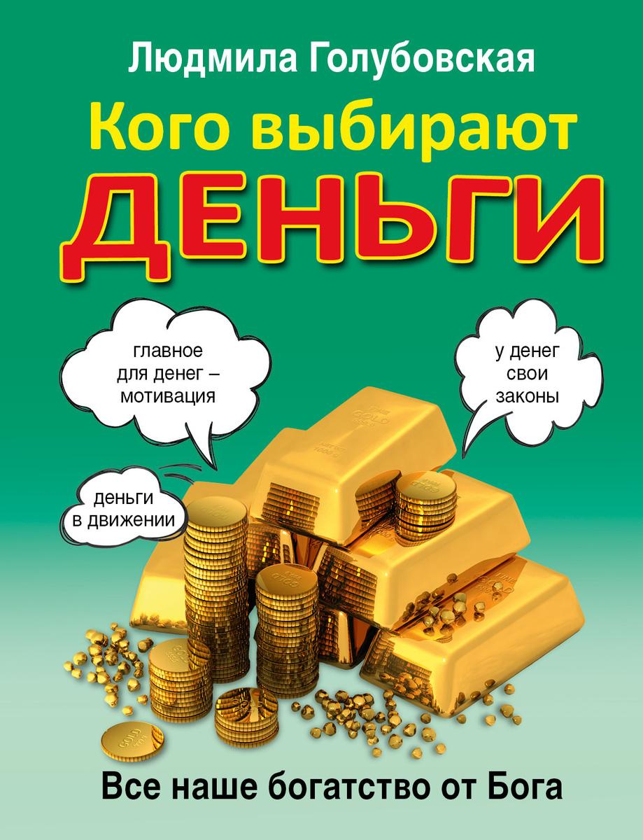 Кого выбирают деньги: все наше богатство от Бога   Голубовская Людмила Тимофеевна  #1