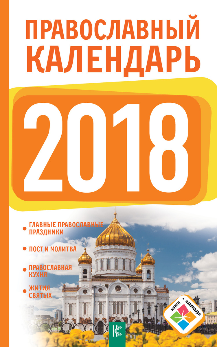 Православный календарь на 2018 год   Хорсанд-Мавроматис Диана  #1