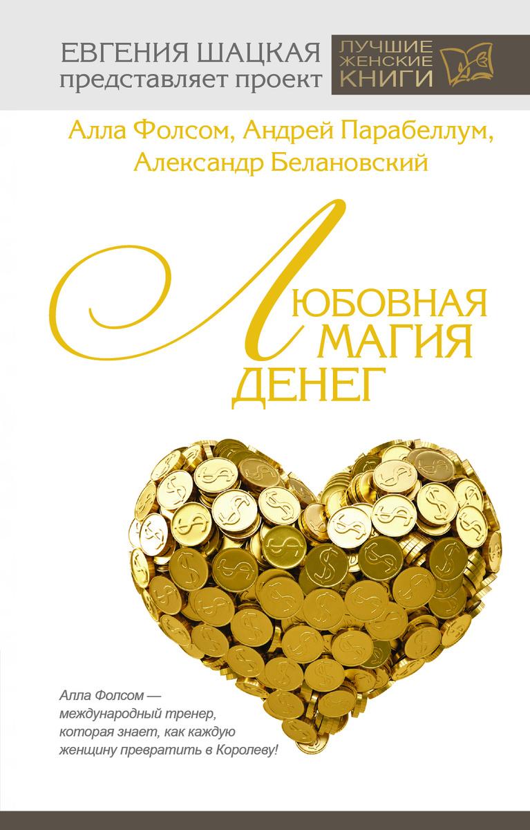 Любовная магия денег | Парабеллум Андрей Алексеевич, Белановский Александр Сергеевич  #1
