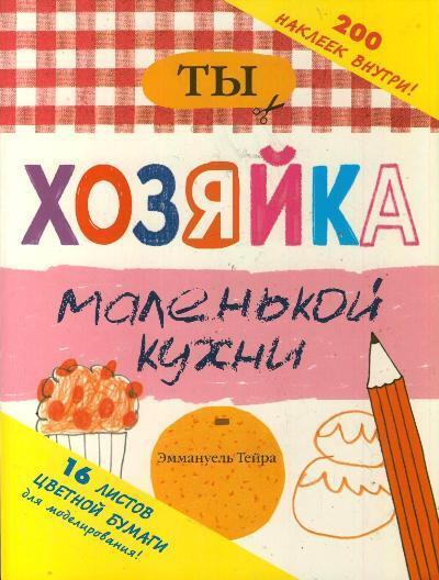 Ты - хозяйка маленькой кухни   Нет автора #1